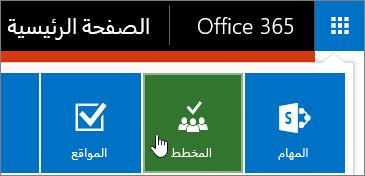 مخطط Office 365 على مشغل التطبيق