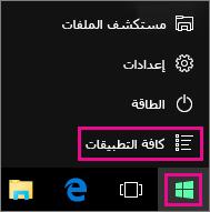 عرض قائمة كاملة بالتطبيقات التي تم تثبيتها على Windows 10