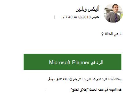 لقطه شاشه: إظهار مثال لرسالة البريد الكتروني للمجموعة التي قد تتلقاها.