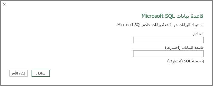 إحضار البيانات من SQL Server