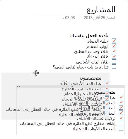 يمكنك نقل حاويات الملاحظات على صفحة في OneNote