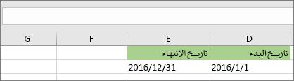 تاريخ البدء في الخلية D53 هو 1/1/2016، ويقع تاريخ الانتهاء 31/12/2016 في الخلية E53