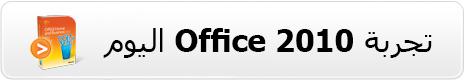 جرّب Office 2010 الآن!