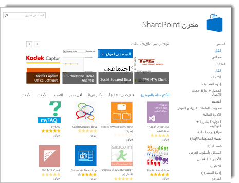 لقطة شاشة لمتجر SharePoint