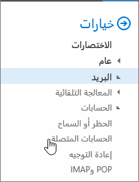 """لقطة شاشة لقائمة خيارات """"البريد"""" تظهر الحسابات المتصلة ضمن """"حسابات"""""""