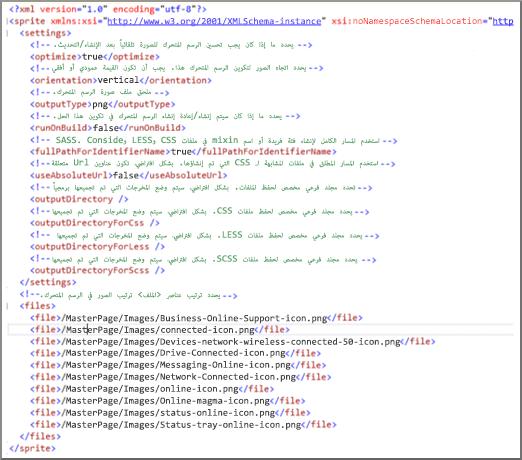 لقطة شاشة لملف XML متحرك