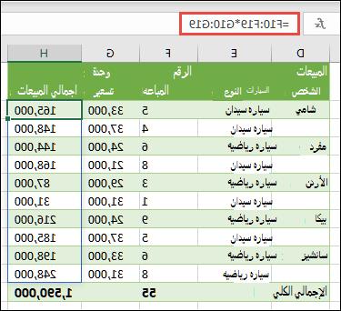 دالة صفيف متعددة الخلايا في الخلية H10 =F10:F19*G10:G19 لحساب عدد السيارات المباعة حسب سعر الوحدة