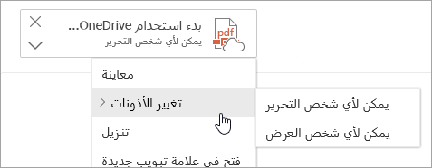لقطة شاشة للقائمة إجراءات إضافية مع تغيير الأذونات المحددة