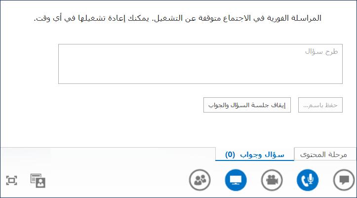 لقطة شاشة لمقدم سؤال وجواب