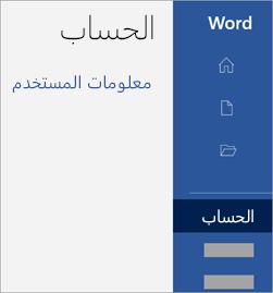لقطة شاشة لمنطقة الحساب في تطبيق Office