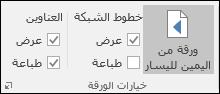 تخطيط الصفحه > الاوراق خيارات > طباعه عناوين