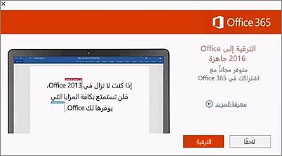 لقطة شاشة لإشعار الترقية إلى Office 2016