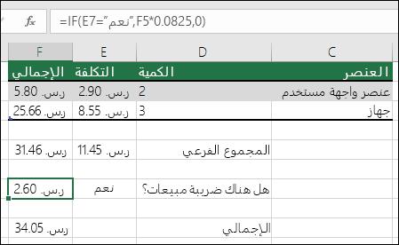 الصيغة في الخلية F7 هي IF(E7=»Yes»,F5*0.0825,0)