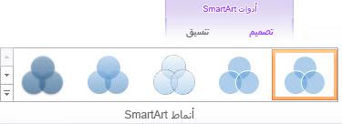 """المجموعة """"أنماط SmartArt"""" ضمن علامة التبويب """"تصميم أدوات رسم SmartArt"""""""