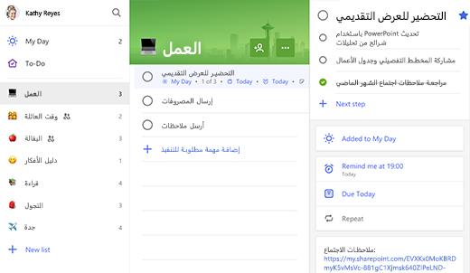 لقطة شاشة لقائمة العمل مع الإعداد للعرض التقديمي المفتوح في عرض التفاصيل