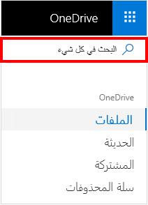 البحث في تحديد كل شيء في OneDrive