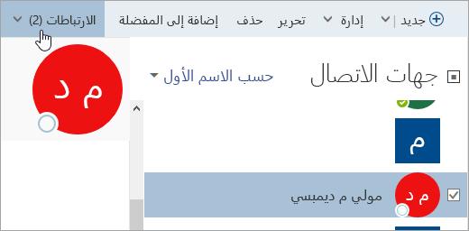 """لقطة شاشة للزر """"ارتباطات"""" على صفحة """"الأشخاص""""."""