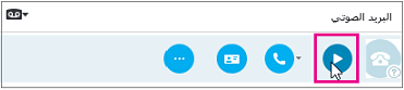قم بتشغيل زر البريد الصوتي في Skype for Business.