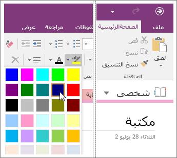 """لقطة شاشة للزر """"لون تمييز النص"""" في OneNote 2016."""
