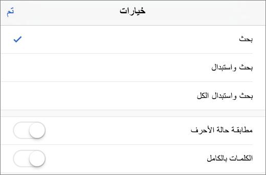 اظهار خيارات البحث و# البحث في Word ل iPhone.