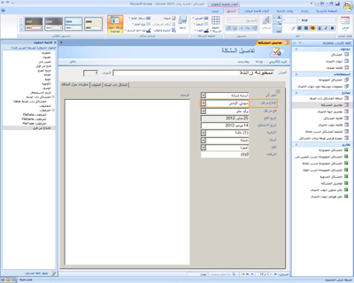 تحرير النماذج في Office Access 2007