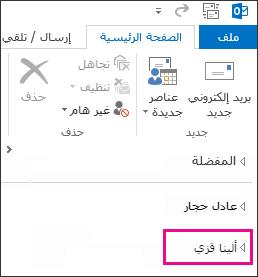 مجلد مشترك معروض في قائمة المجلدات في Outlook 2013