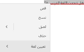 النص الفرنسي المحدد يعرض القائمة السياقية لكيفية تعيين لغة.