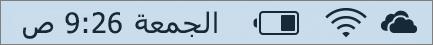 أيقونة OneDrive في أدوات النظام Mac