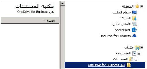 مجلد للملفات المرحلية لنقلها إلى Office 365