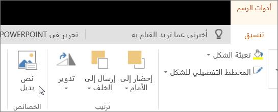 """تُظهر لقطة الشاشة علامة التبويب """"تنسيق"""" الخاصة بـ """"أدوات الرسم"""" مع إشارة المؤشر إلى الخيار """"نص بديل""""."""