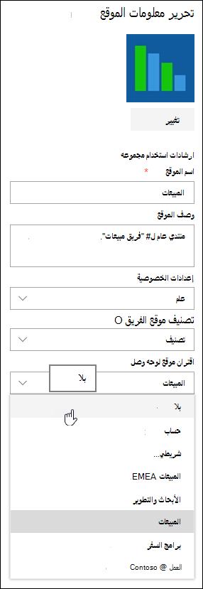 الغاء اقران موقع من موقع لوحه وصل SharePoint