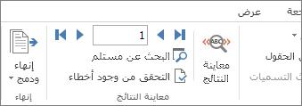 لقطة شاشة لعلامة التبويب «البريد» في Word، تُظهر مجموعة «معاينة النتائج».