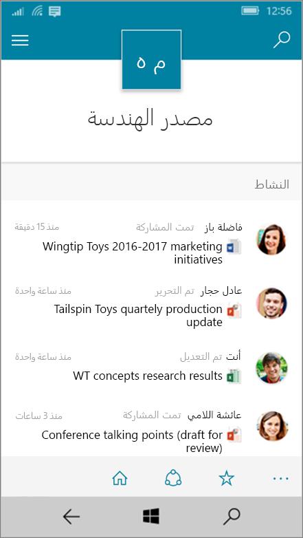 نظام التشغيل Windows 10 Mobile تظهر الانشطه، و# الملفات و# القوائم و# التنقل