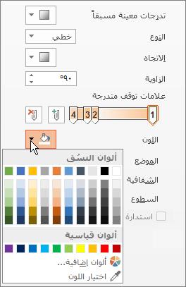 تغيير لون كل نقطة تدرج