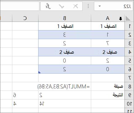 الدالة MMULT-Example 1
