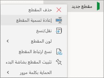 لقطة شاشة لقائمة سياق إعادة تسمية علامة تبويب مقطع في OneNote for Windows 10.