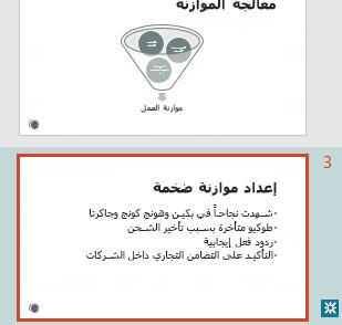 تمييز المراجعة في جزء الصور المصغرة في PowerPoint