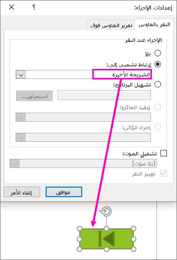 إظهار مربع الحوار لإعداد أزرار الإجراءات في PowerPoint