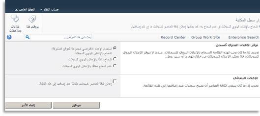 """الصفحة """"إعدادات إقرار سجل المكتبة"""""""