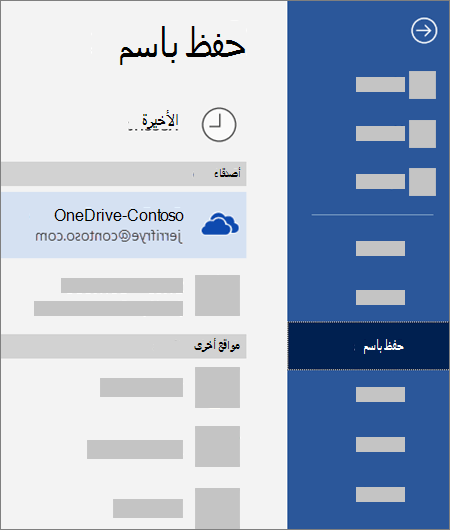حفظ ملف من Word على OneDrive for Business