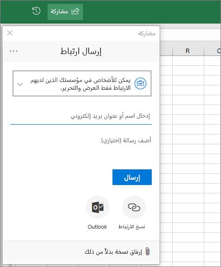 """مربع الحوار والأيقونة """"مشاركة"""" في Excel"""