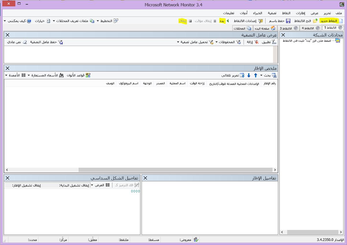 """واجهة مستخدم Nemon مع تحديد الأزرار """"لقطة جديدة"""" و""""بدء"""" و""""إيقاف""""."""
