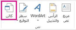 يوجد الخيار «عنصر» في علامة التبويب «إدراج».