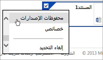 خيار قائمة محفوظات الإصدارات في OneDrive