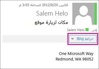"""رسالة Outlook تُظهر التطبيق """"خرائط Bing"""""""