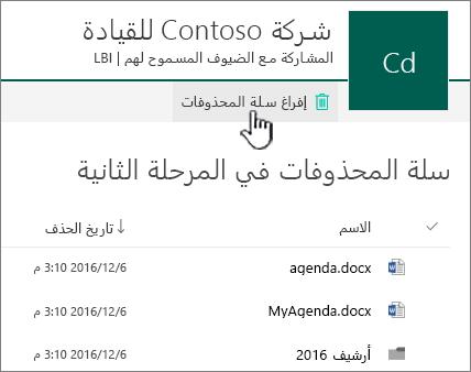 SharePoint Online سله المحذوفات المستوي الثاني مع تمييز زر افراغ سله المحذوفات