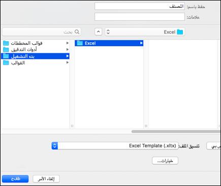 في نتائج البحث، انقر نقرا مزدوجا فوق مجلد بدء التشغيل، و# انقر نقرا مزدوجا فوق المجلد Excel، و# من ثم انقر فوق حفظ.