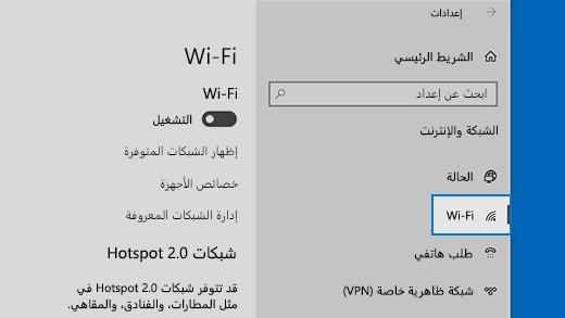 يجب ان تكون الايقونه والWi-Fi في قائمه الشبكة & الإنترنت