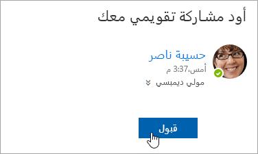 """لقطة شاشة لزر """"قبول"""" في إشعار البريد إلكتروني لتقويم تمت مشاركته."""