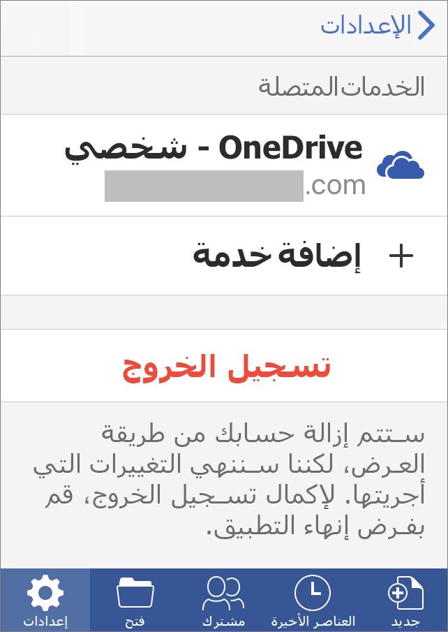 """يظهر الخيار """"تسجيل الخروج"""" في Office for iOS"""